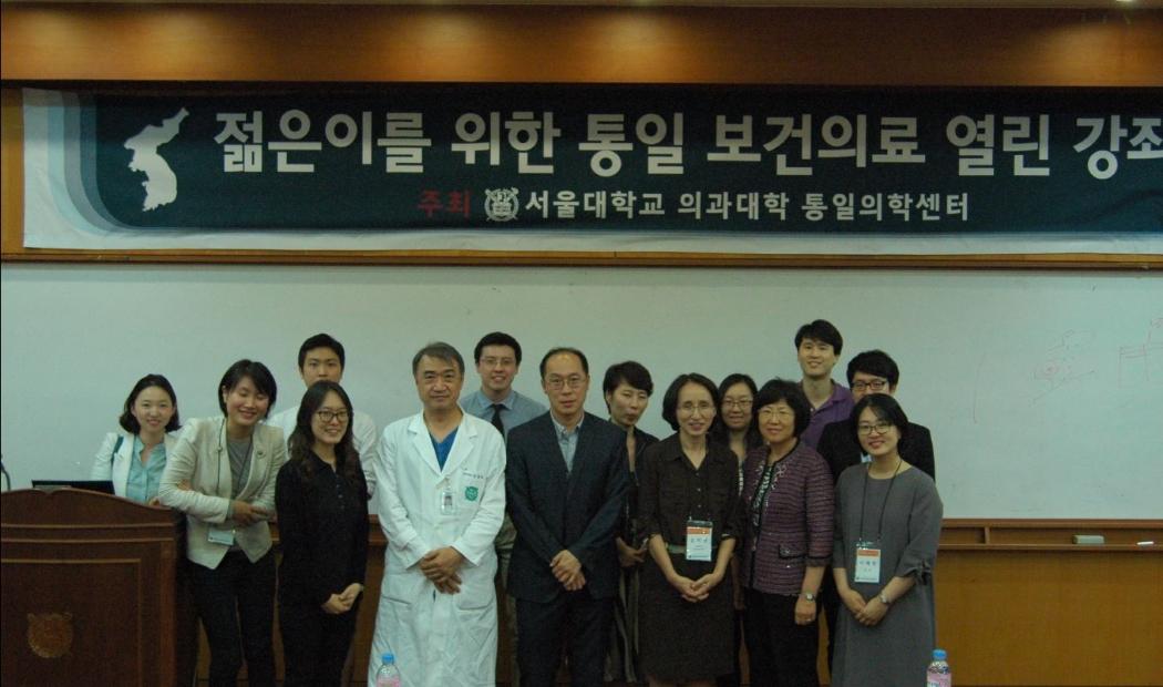 제3회 젊은이를 위한 통일 보건의료 열린강좌.jpg