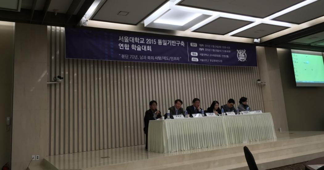서울대학교 2015년 통일기반구축 연합 학술대회1.jpg