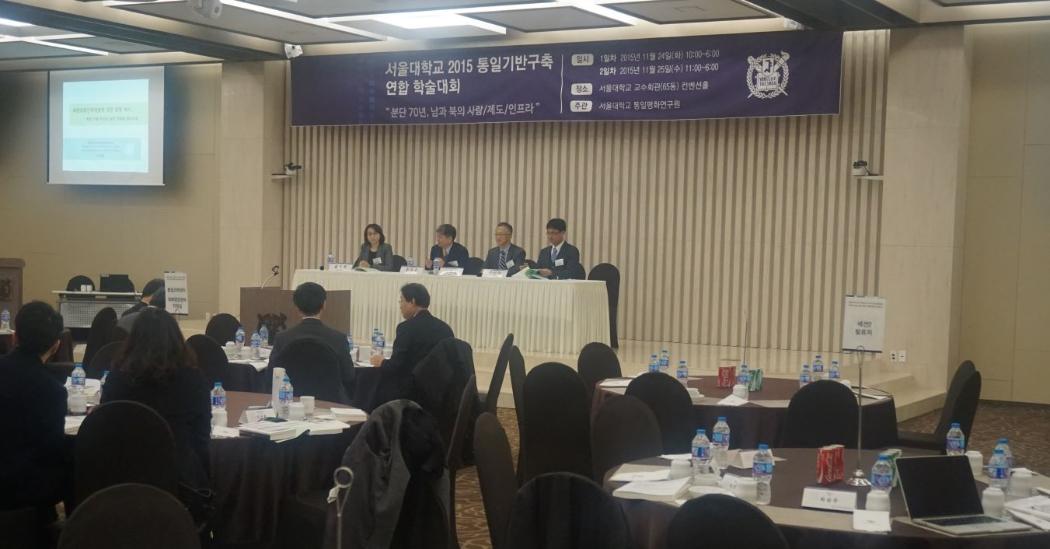 서울대학교 2015년 통일기반구축 연합 학술대회2.jpg