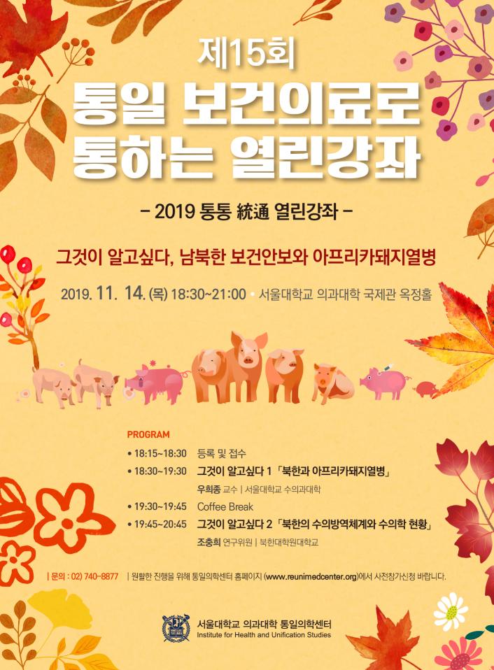 20191114_제15회 열린강좌 포스터_세로업로드용.PNG