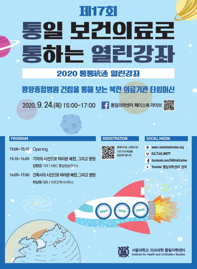 20200910_제17회 열린강좌 포스터 시안_ver.메일용.PNG