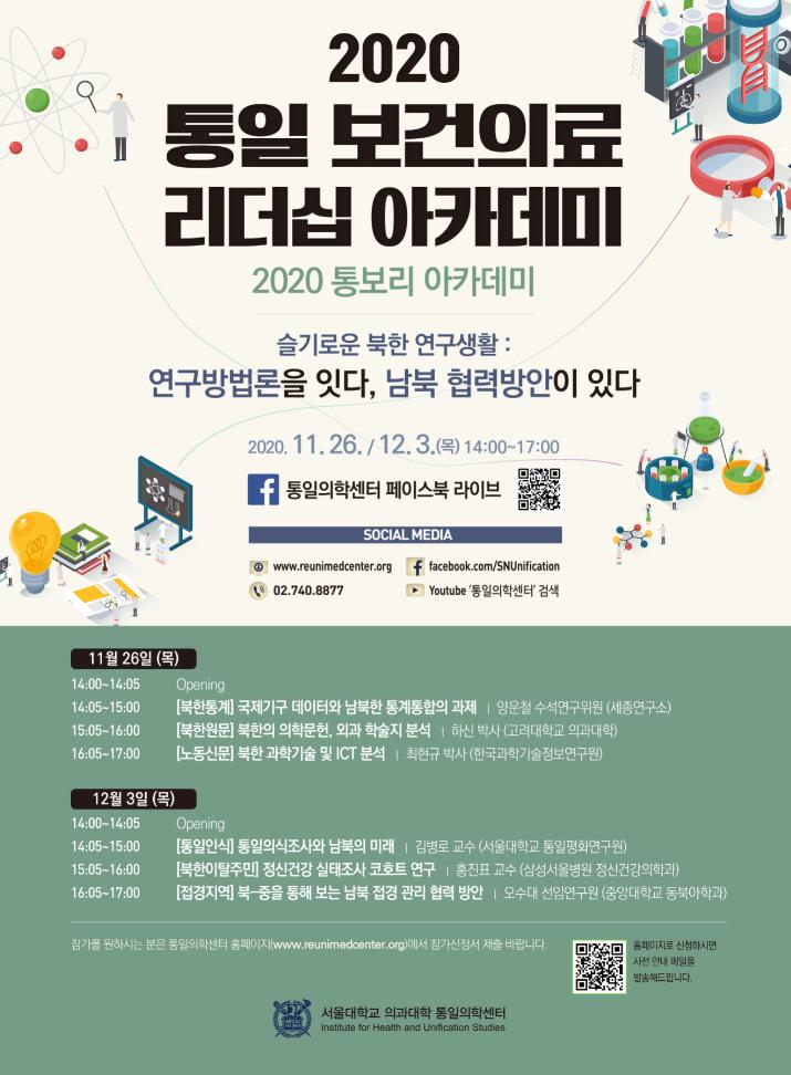 20201126_2020 아카데미 포스터_ver.세로홍보용.PNG