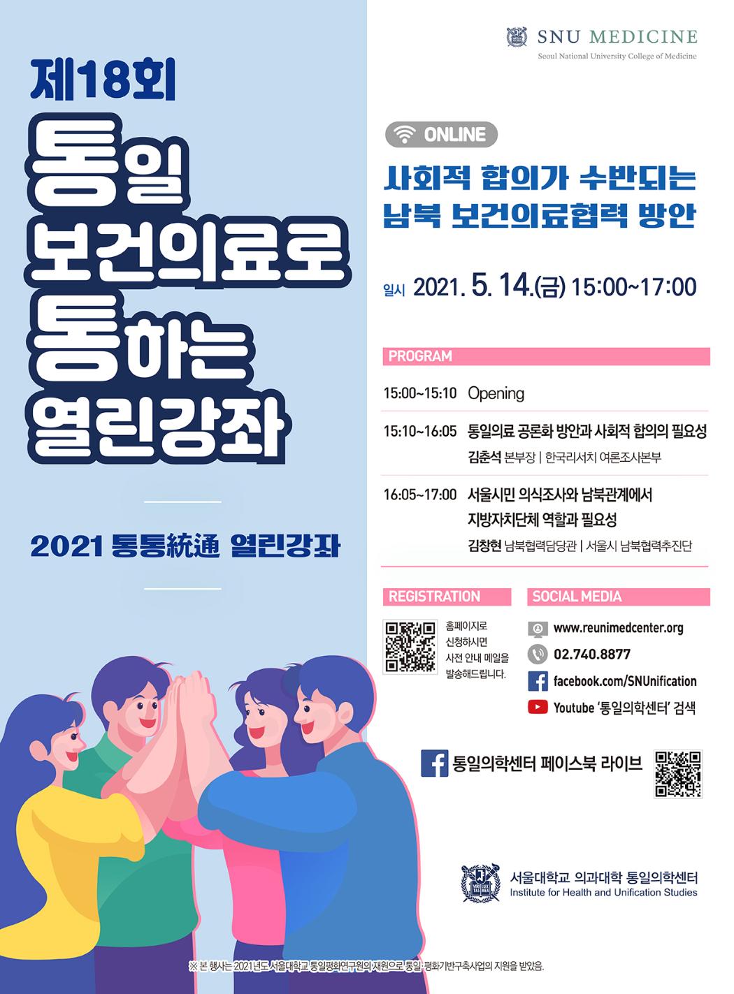 20210514_제18회 열린강좌 포스터 최종_v웹용.jpg