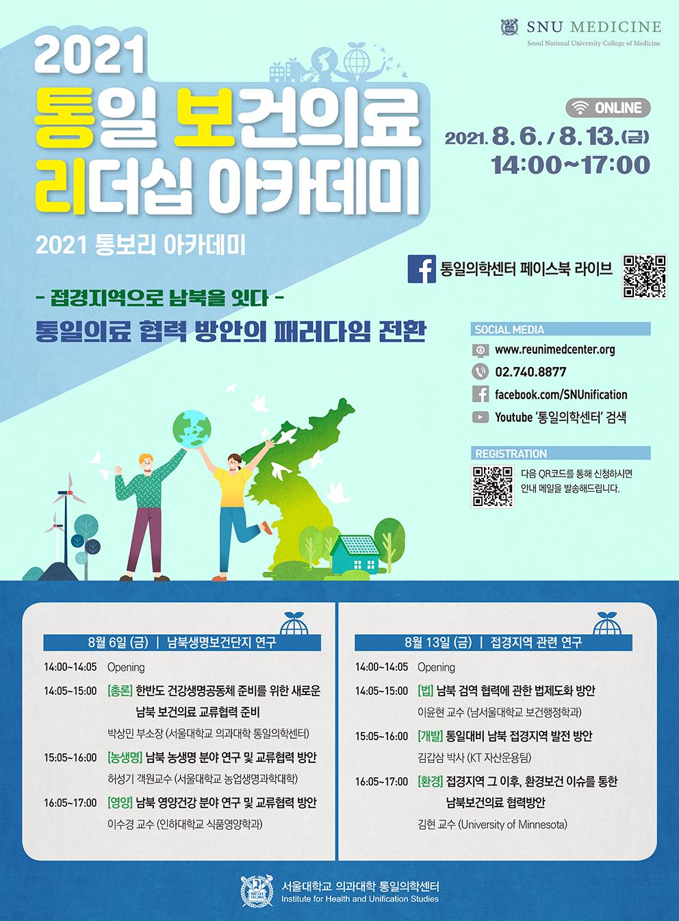 20210806_2021 아카데미 포스터_v웹홍보용.jpg